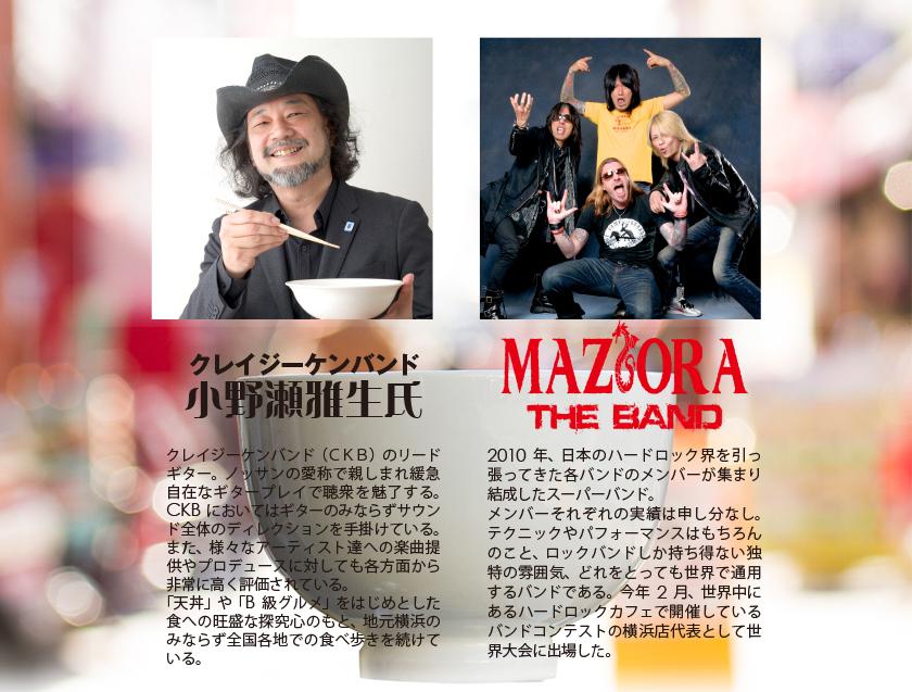 × クレイジーケンバンドのリードギター小野瀬雅生氏 × 日本のハードロック界を引っ張ってきた各バンドのメンバーが結成したスーパーバンド MAZIORA THE BAND